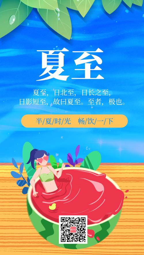 清凉夏至畅饮一夏传统节气手机海报