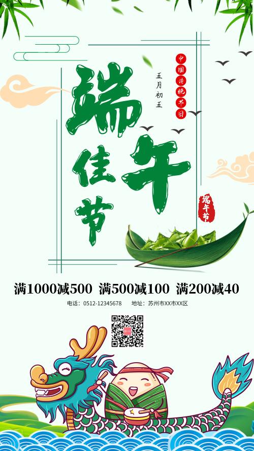 端午佳节满减优惠粽子传统节日卡通海报