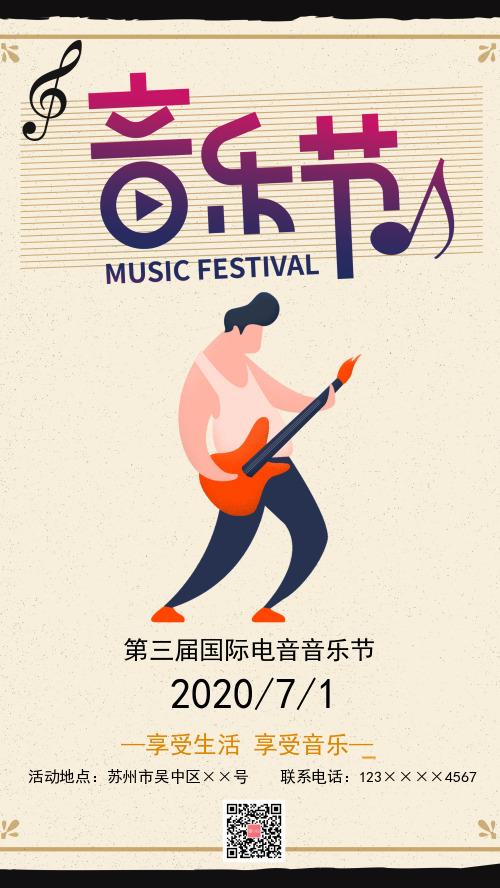 卡通复古风音乐节手机海报