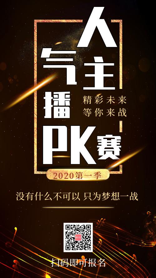 黑金大气人气主播PK赛手机海报