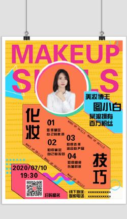 时尚大气美妆直播课程宣传印刷海报