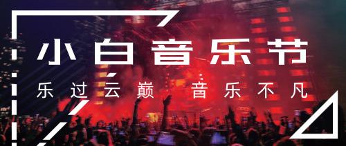 红黑色音乐节活动宣传公众号首图