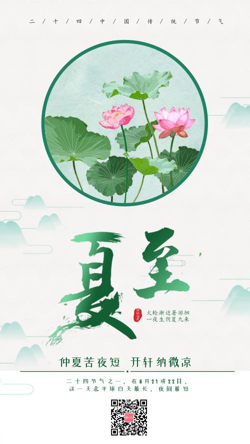 简约中国风夏至手机海报