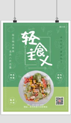 轻食主义蔬菜沙拉广告平面海报