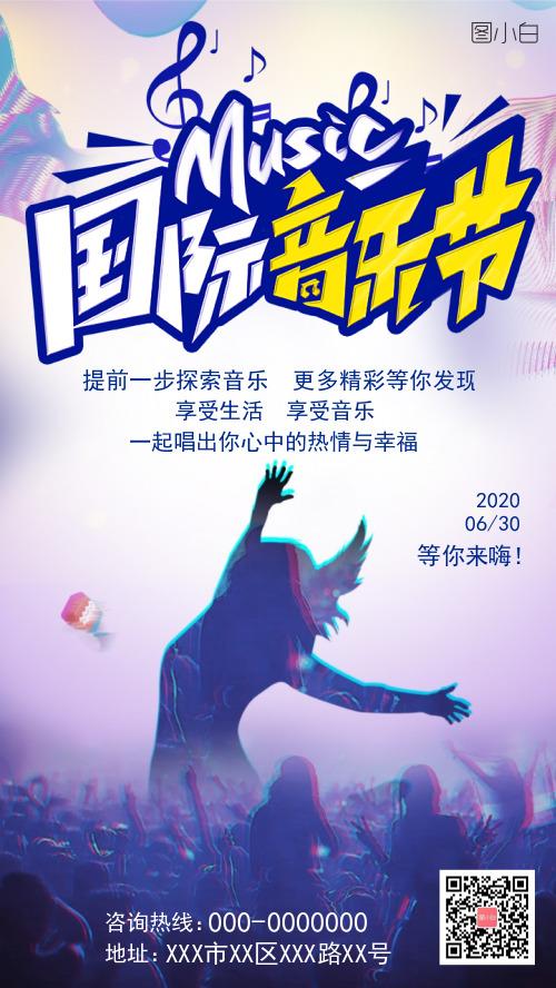 炫酷国际音乐节手机海报