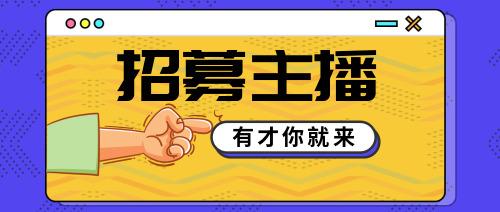蓝色网页框招募主播公众号首图