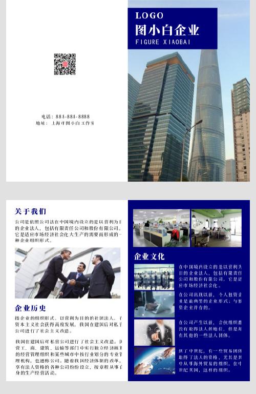 蓝色简介企业文化折页
