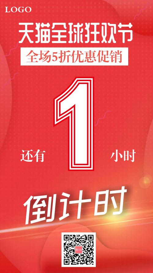 红色电商活动大促倒计时手机海报