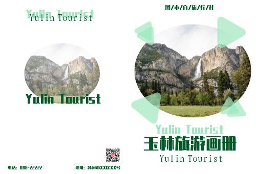 地方特色旅游社宣传玉林旅游画册
