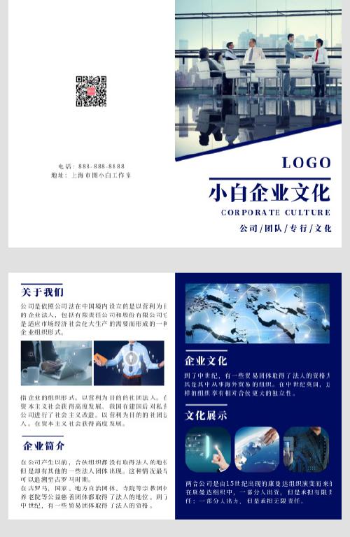 蓝色简约企业文化折页