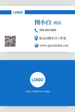 商务蓝色简约大气企业名片