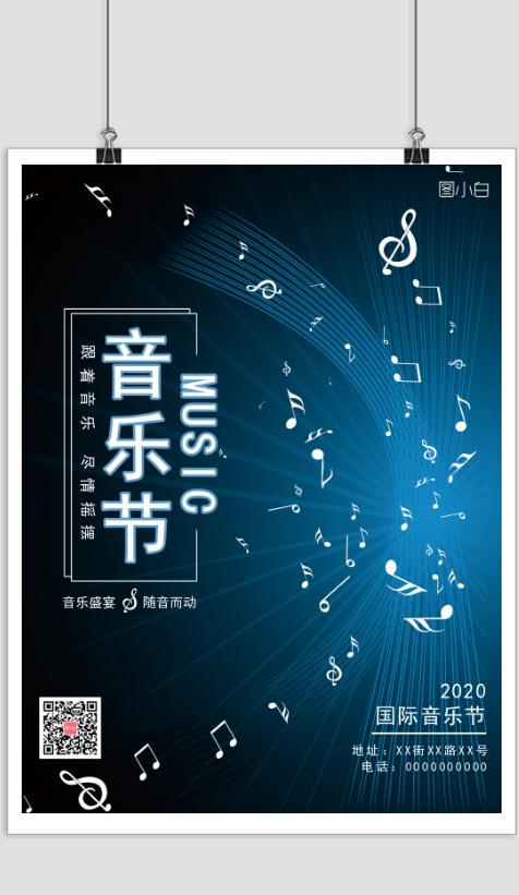 蓝色音符音乐节印刷海报