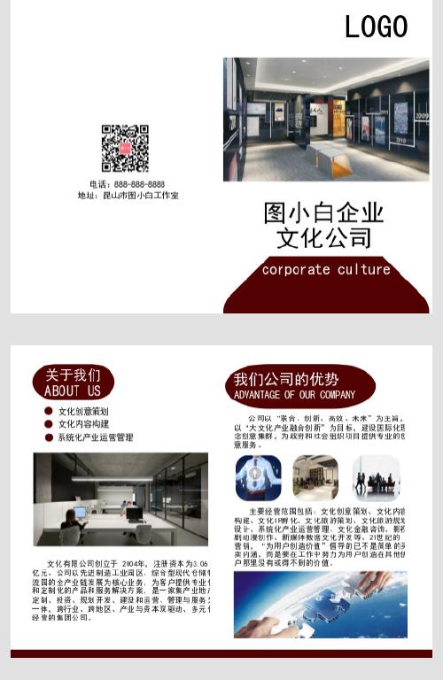 红色大气企业文化宣传折页