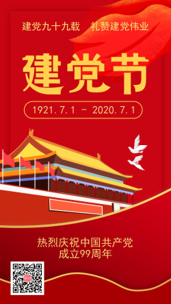 七一建党节99周年庆手机海报