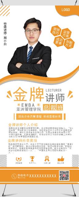 橙色创意简约金牌讲师简介个人介绍宣传展架