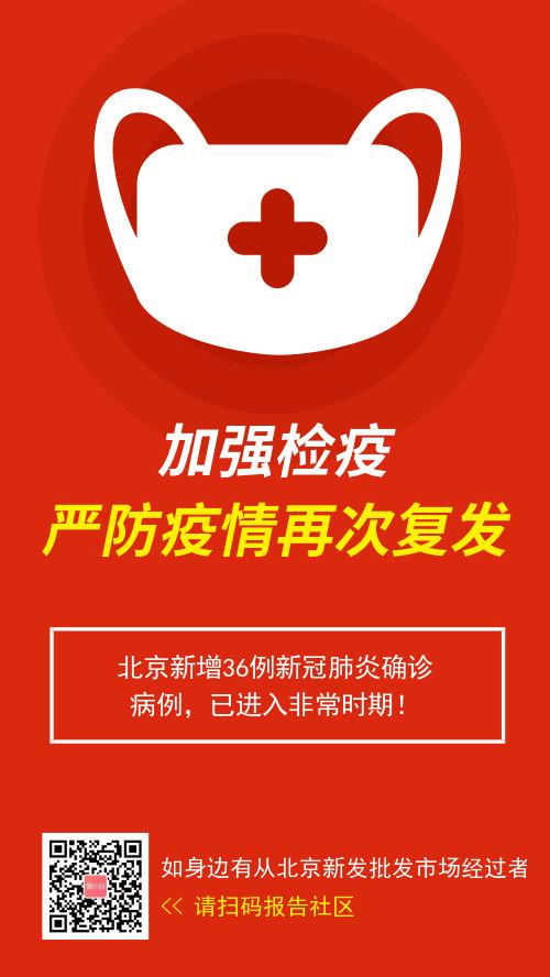严防疫情再次复发加强检疫手机海报
