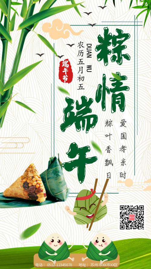 端午节传统节日粽子海报