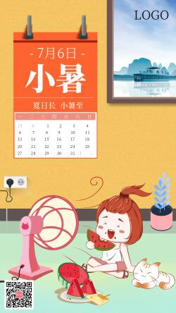 夏日长小暑至中国传统节气小暑手机宣传海报