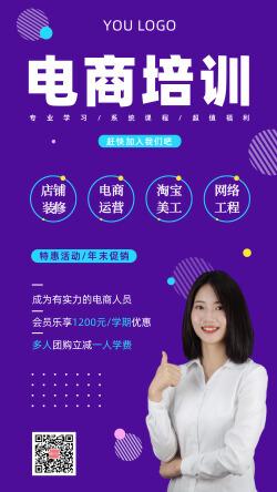 紫色电商培训宣传手机海报