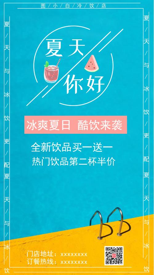 夏天你好冷饮店夏季宣传海报
