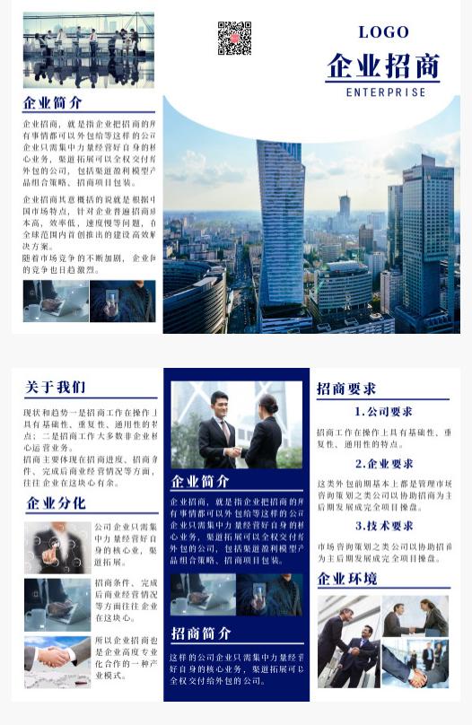 简约蓝色企业招商三折页