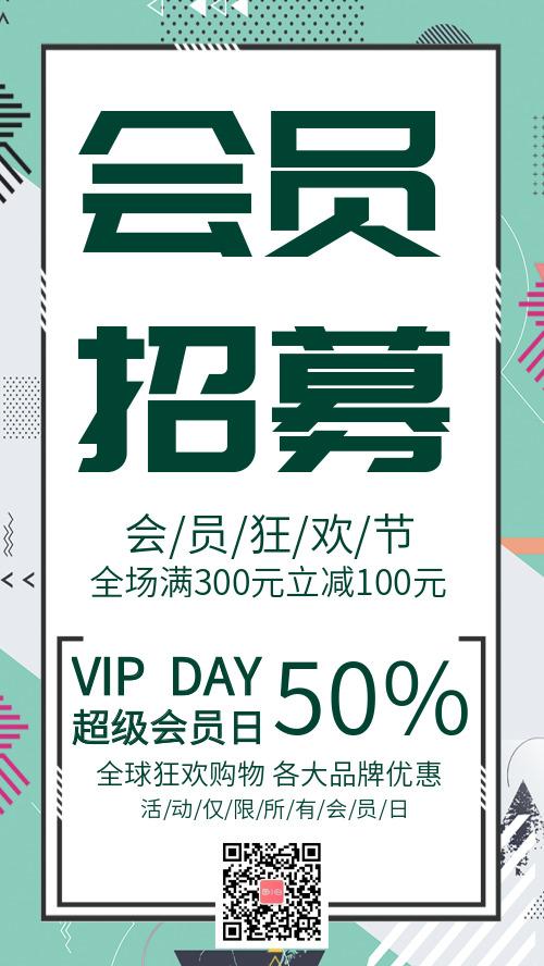 几何创意会员日促销手机海报
