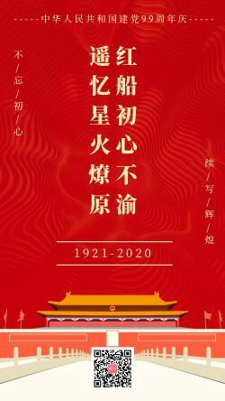 七一建党99周年庆宣传手机海报