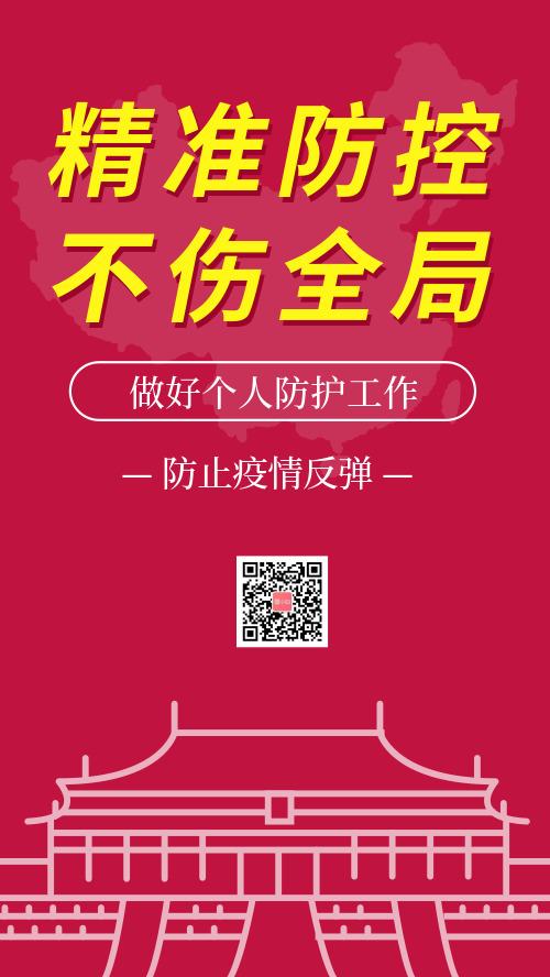 精准防控防止疫情反弹手机海报