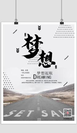 梦想起航励志广告平面海报