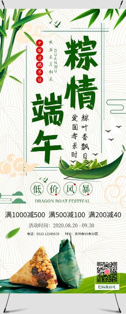 清新端午节粽情端午海报展架