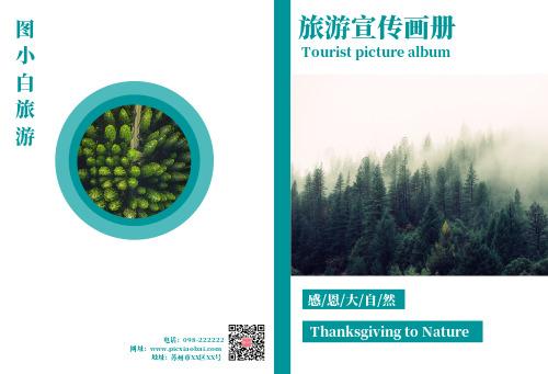 感恩大自然旅行社宣传画册