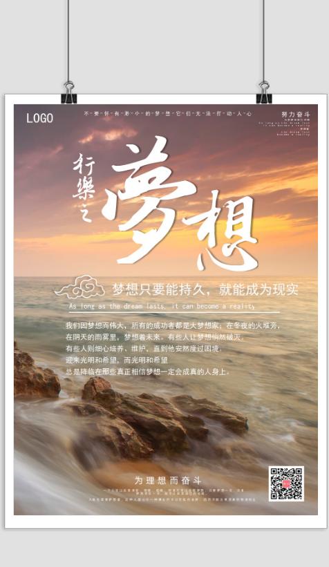 放飞梦想企业文化广告平面海报