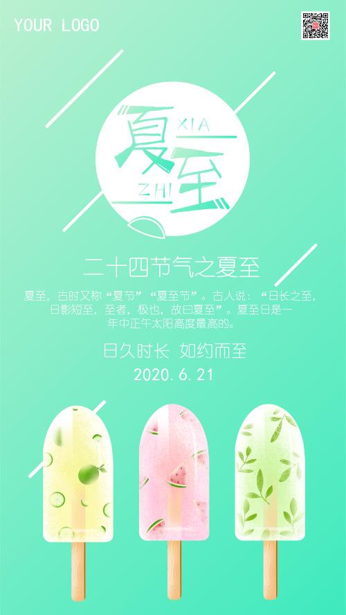 绿色夏至小清新宣传传统节气手机海报
