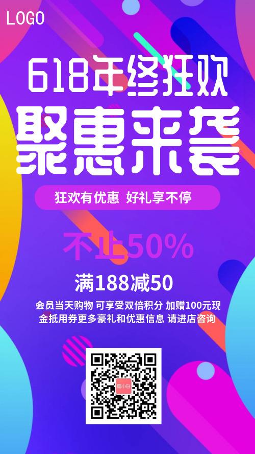 炫彩电商活动促销倒计时手机海报