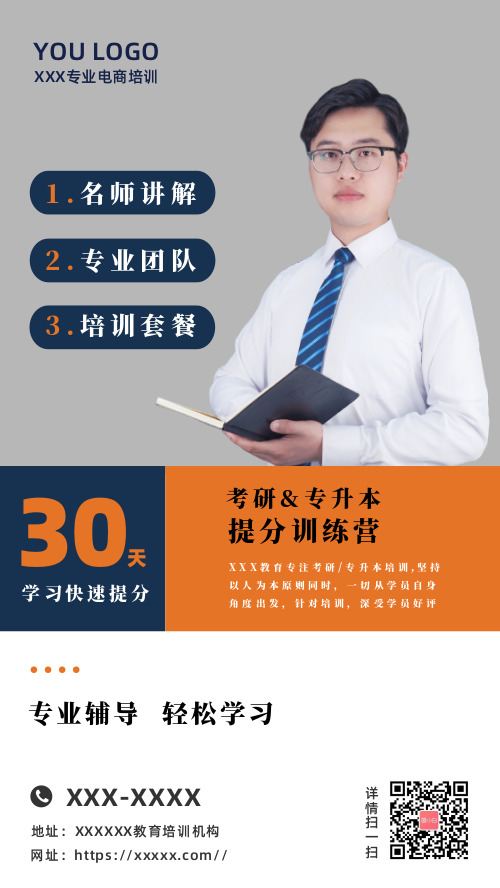 简约培训机构宣传手机海报