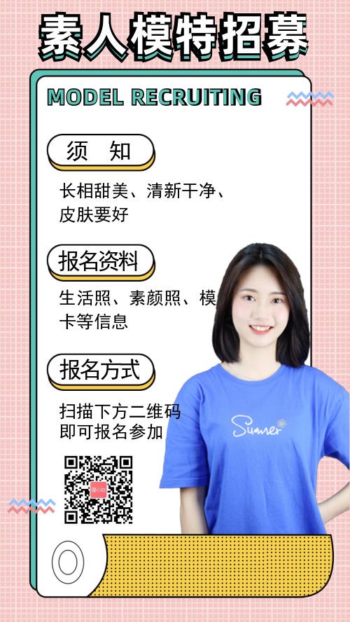 清新文艺素人模特招募手机海报