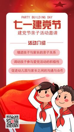 七一建党节亲子活动邀请宣传手机海报
