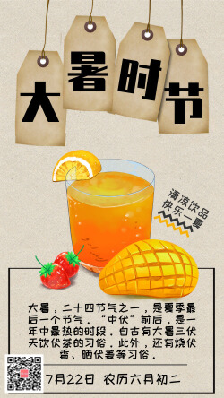 大暑时节夏季饮品宣传海报