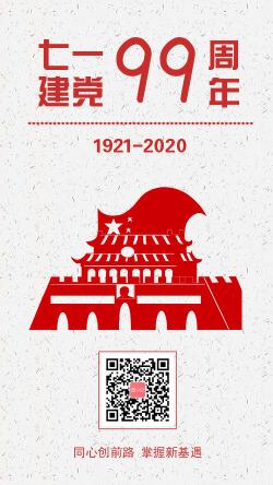 七一建党节99周年宣传手机海报
