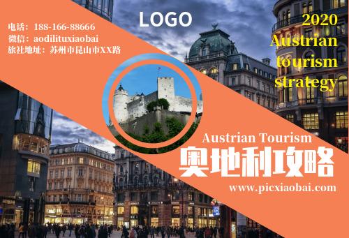著名景点奥地利旅游攻略介绍画册