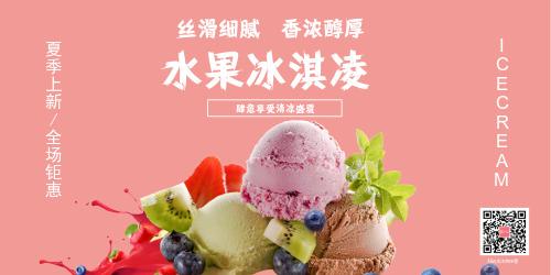 美味水果冰淇凌展板