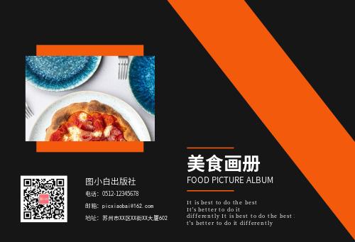 高级餐厅黑橙美食画册