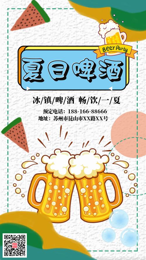 夏日啤酒可爱清凉宣传海报