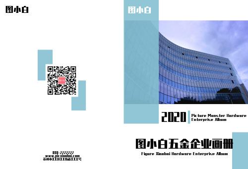 浅蓝色五金企业宣传画册