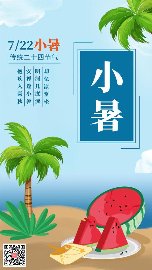 小暑节气夏天沙滩宣传海报