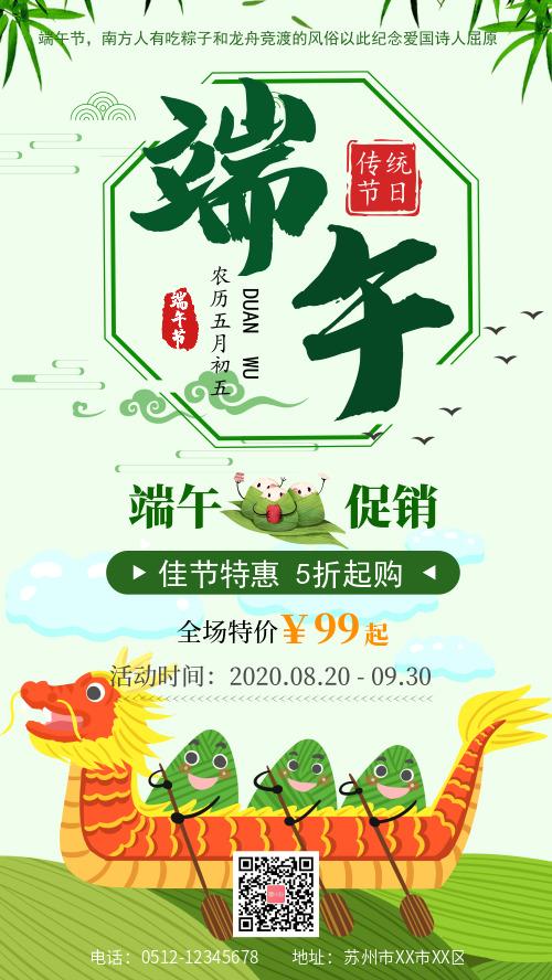 端午节粽子佳节特惠卡通龙舟海报