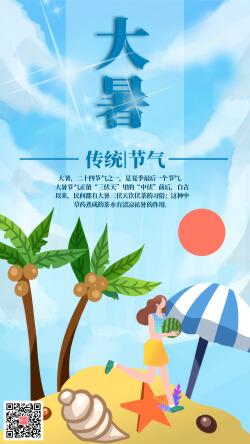 大暑节气夏天沙滩卡通宣传海报