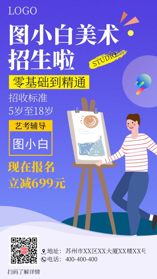 美术辅导学校招生手机宣传海报