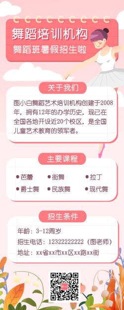 粉色舞蹈培訓機構招生營銷長圖