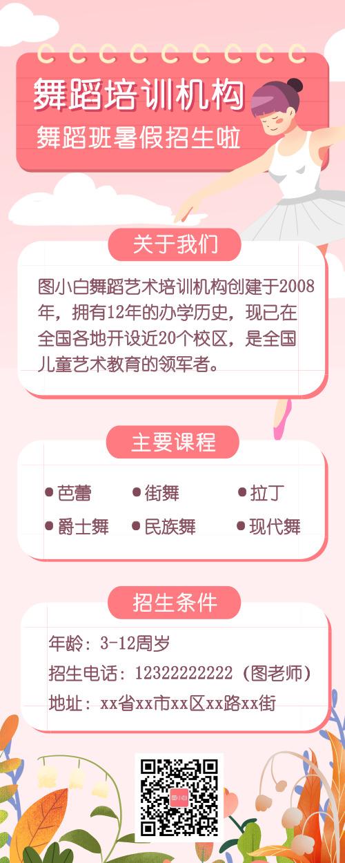 粉色舞蹈培训机构招生营销长图
